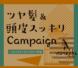 ツヤ髪&頭皮スッキリ Campaign