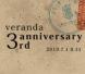 veranda 3rd anniversary